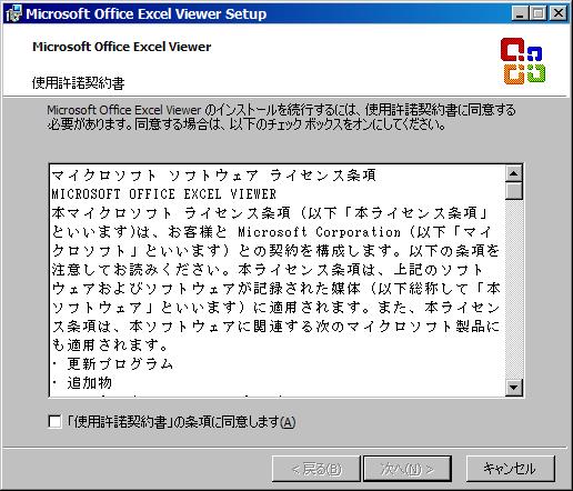 Word Viewer 2007