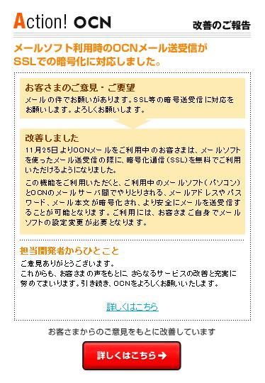 Ocn メール